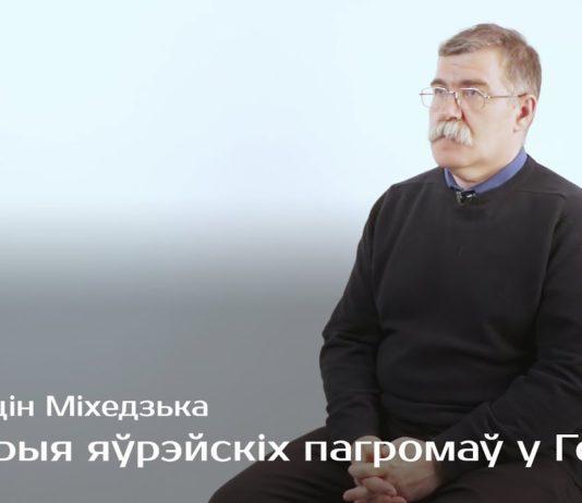 Еврейский погром в Гомеле - Валентин Михедько - яўрэйскі пагром у Гомелі і Валянцін Міхедзька
