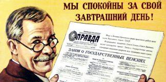 пенсія ў Беларусі