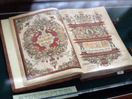 полесская область и старые православные книги