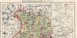 Гомельская область и Витебская область в 1926 г. карта