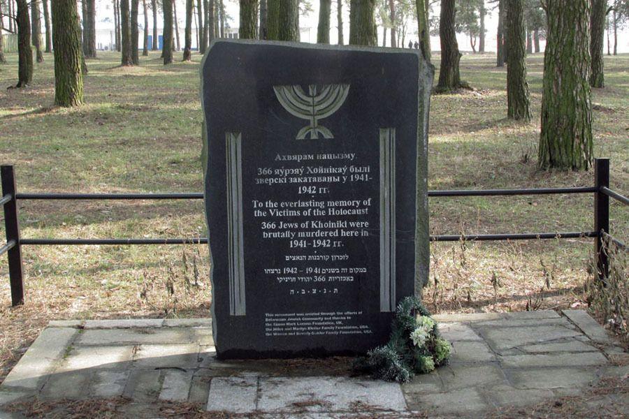 хойники памятник жертвам нацизма