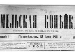 """Першая сусветная вайна і газета """"Гомельская копейка"""" ў Гомелі"""