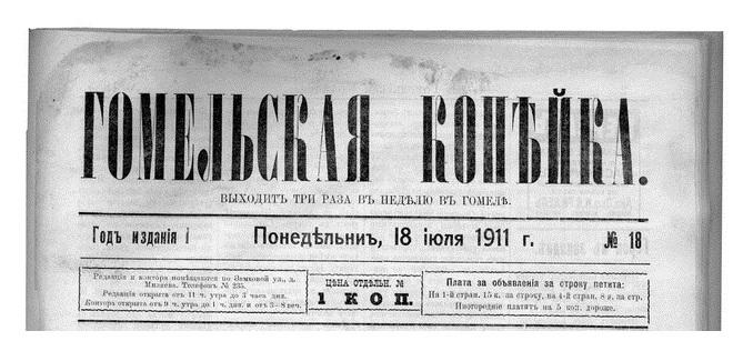 Першая сусветная вайна і газета