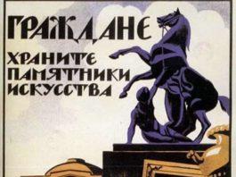 Подотдел по охране памятников в Гомеле