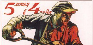 Восстановление народного хозяйства в СССР и история