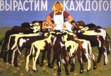 развитие сельского хозяйства в НЭП