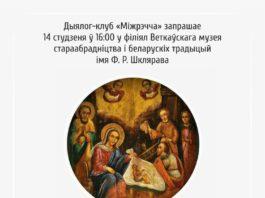 """Батлейка """"Цар Ірад"""" у Гомелі афіша"""