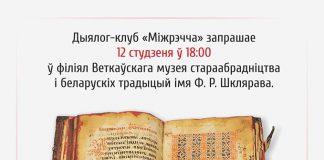 старадрук лекцыя Веткаўскі музей
