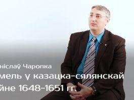 Гомель і казацка-сялянская вайна, распавядае Станіслаў Чаропка