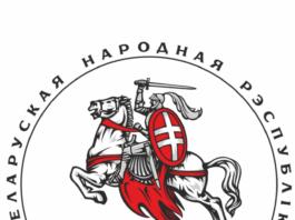 100 год БНР і герб Пагоня ў якасці галоўнага сімвала