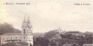 Праваслаўная царква на Мазыршчыне ў XIX