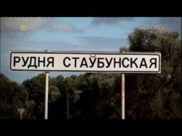 Закапаная цывілізацыя і вёска Рудня Стаўбунская
