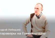 Стараверы на Гомельшчыне — Андрэй Лебедзеў