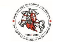 Сто год БНР і афіша мерапрыемстваў у Гомелі