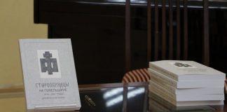 Гомельскія стараверы ў кнізе і рэпартаж пра прэзентацыю