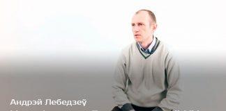 Каталіцтва на Гомельшчыне ў XX ст. — АНдрэй Лебедзеў