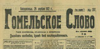 Гомельское слово газета