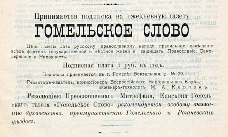 Реклама Гомельское Слово-МогЕВ-01-01-1912-№1-ЧН, стр.33