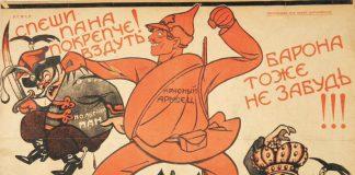 Савецка-польская вайна 1919-1921 гг. плакат СССР