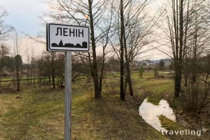 Вёска Ленін деревня Ленин гомельской