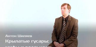Крылатые гусары: мифы и реальность — Антон Шиляев