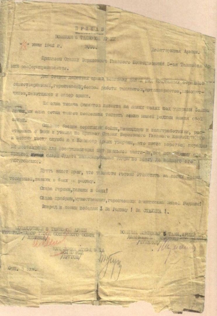 Приказ по 5-й танковой армии от 18 июля 1942 г.