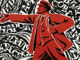 Октябрьская революция и Ленин Гомель