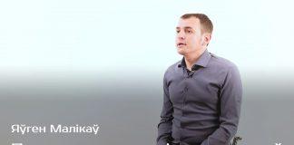 Гісторыя гомельскіх некропаляў - Яўген Малікаў