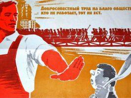 """Илья Эренбург и впечатления от Гомеля - плакат """"Кто не работает тот не ест"""""""