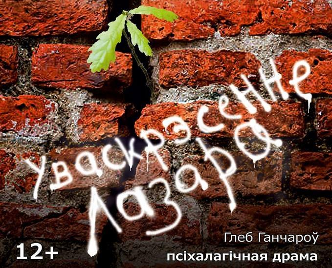спектакль пра ўдзельнікаў паўстання ў Гомеля