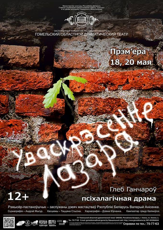 """спектакль пра ўдзельнікаў паўстання ў Гомеля """"Уваскрэсенне Лазара"""""""