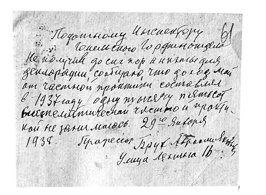 лечебница Брук Гомель письмо