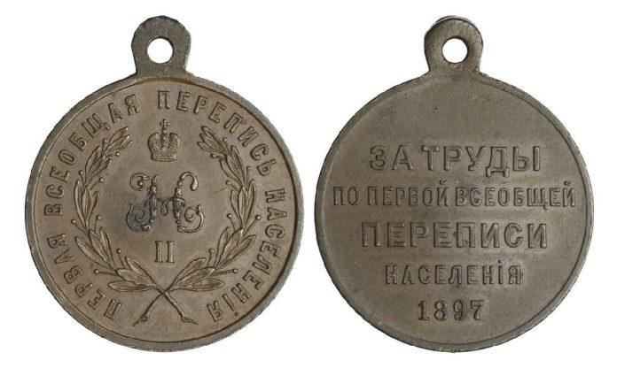 медаль перепись населения а гомель по численности населения