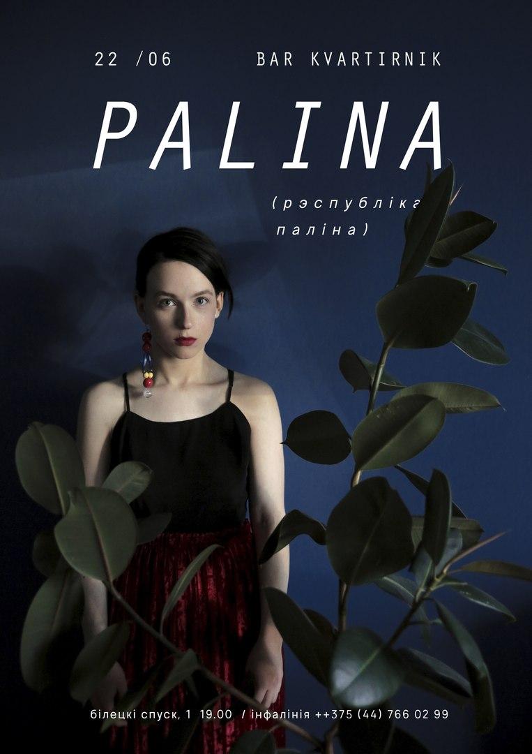 PALINA ці Паліна Паланейчык