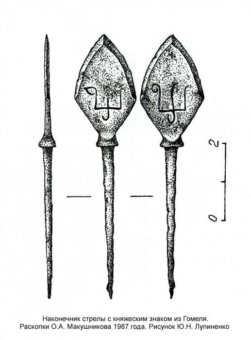 Наканечнік стралы з княскім знакам з цэнтра Гомеля