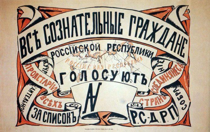 Гомель РСДРП выборы