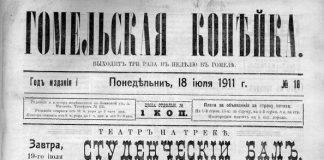 Гомельская копейка газета