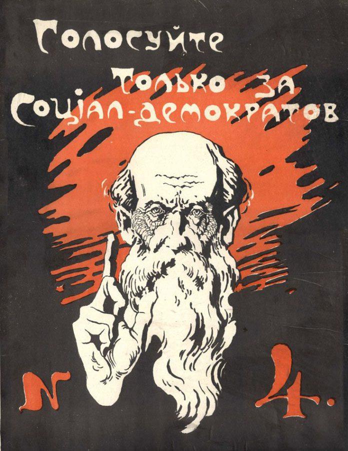 Гомельская сацыял-дэмакратычная група