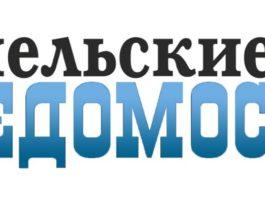 Гомельскія ведамасці газета