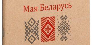Гурток беларускай моладзі пры гомельскім педагагічным тэхнікуме