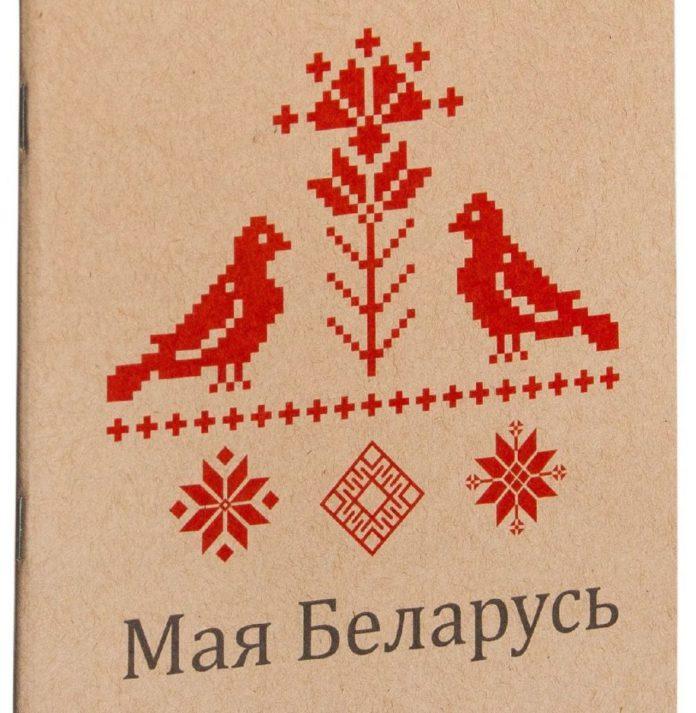 Гурток беларускіх студэнтаў пры рагачоўскім педагагічным тэхнікуме