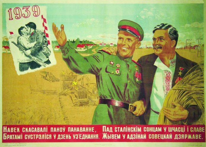 Объединение Беларуси в 1939 г.