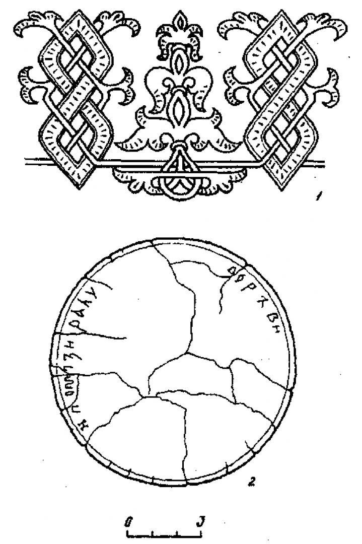 Рис. 2. Гомель, начало ХІІІ в. Схема орнаментации на деревянном сосуде (1); остатки надписи на дне сосуда (2).