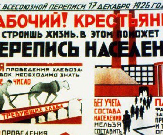 Всесоюзная перепись населения 1926 года