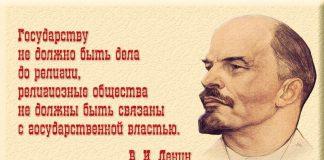 конфессиональная политика советской власти в 1920-е годы