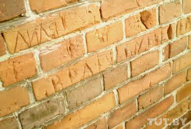 Враг будет разбит стена в Гомеле