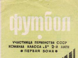 """ФК """"Машиностроитель"""" (Гомель)"""