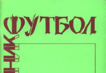 Футбол Гомель. Справочник 1989 год