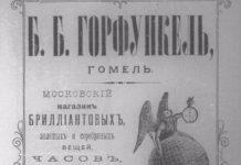 Гандлёвыя адрасы ў Гомелі сто год таму назад