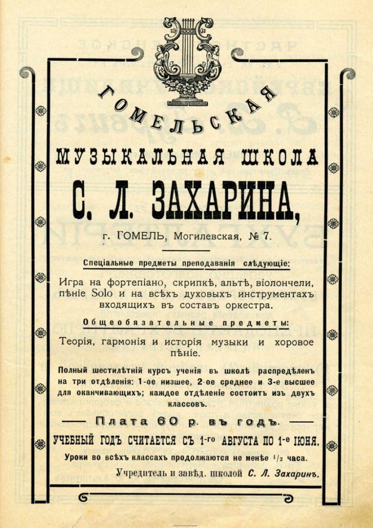 Реклама музыкальной школы С.Л. Захарина (Справочник Гомеля 1913 г.)